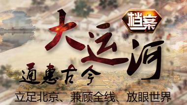 《档案》通惠古今大运河