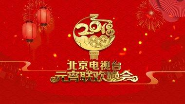 北京电视台元宵联欢晚会
