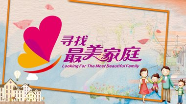寻找最美家庭 打开幸福影集