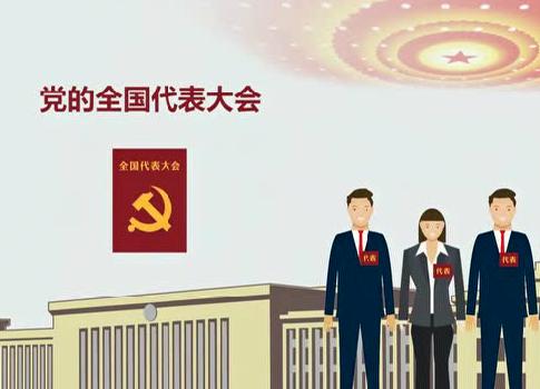 中共中央总书记是怎样产生的