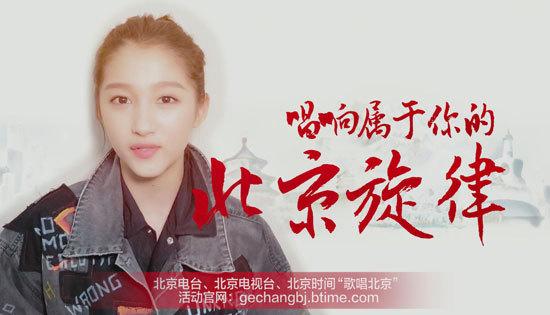 """""""歌唱北京""""邀您唱响属于你的北京旋律"""