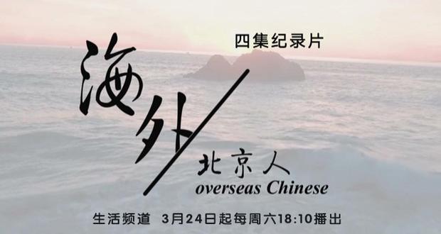 《海外北京人》 倾听他们的故事!