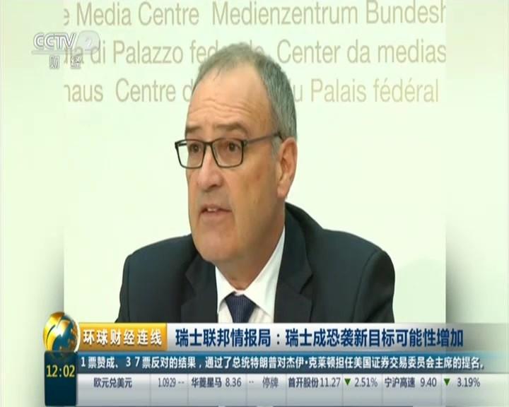 瑞士联邦情报局:瑞士成恐袭新目标可能性增加