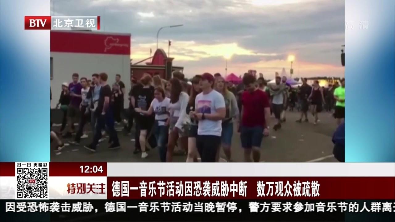 德国一音乐节活动因恐袭威胁中断  数万观众被疏散
