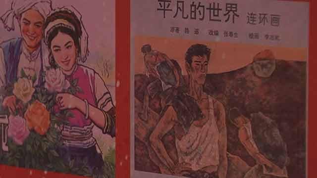 《特别关注》20191202《连环画里的新中国70年》国图开幕