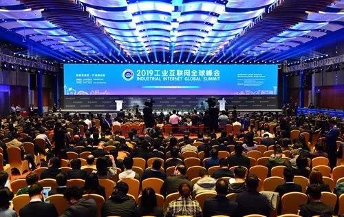 2019工业互联网全球峰会召开,致力打造新动能