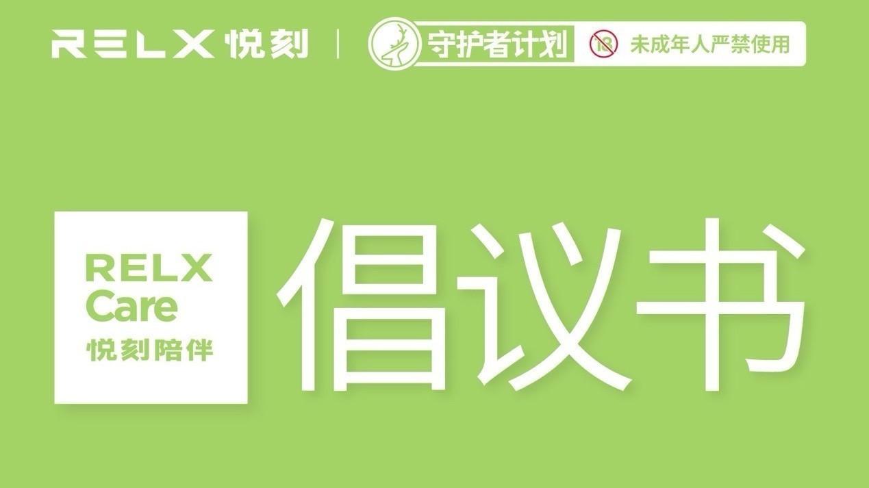 RELX悦刻发布用户倡议书:主动配合验龄,共建健康有序消费环境