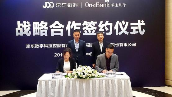 京东数科与华通银行达成战略合作 助力新型数字化银行发展