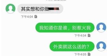 女大学生取消订单竟遭骚扰 短信内容露骨