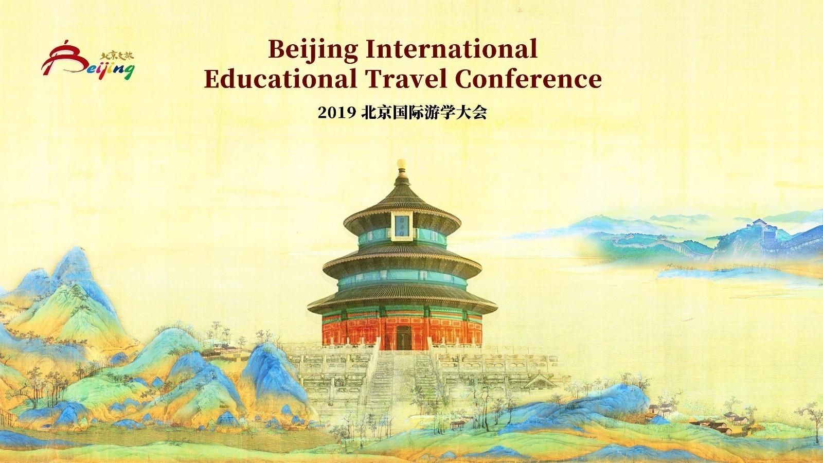 圆点直播|第二届北京国际游学大会成功召开