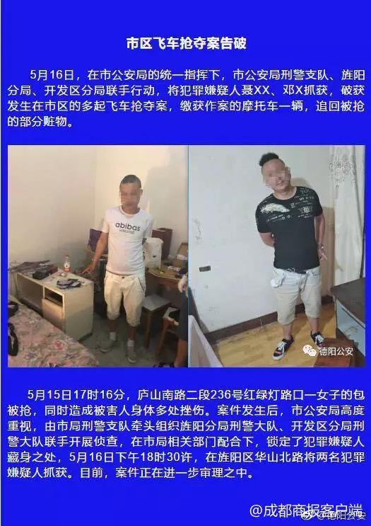 """警方公布闹市""""飞车党""""抢劫案嫌犯照片 这件T恤亮了"""