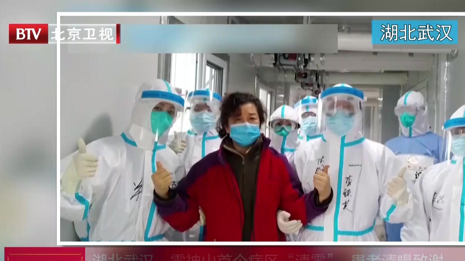 """湖北武汉:雷神山首个病区""""清零""""  患者清唱致谢"""