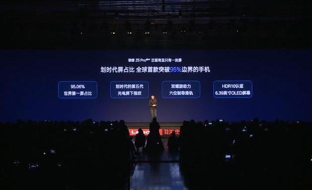 """联想""""划时代旗舰""""Z5 Pro发布:95%屏占比+最贵屏下指纹"""