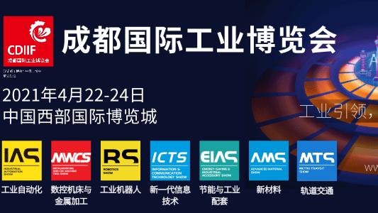 推动产业集成,拥抱智能工业 ——首届成都国际工业博览会开幕在即