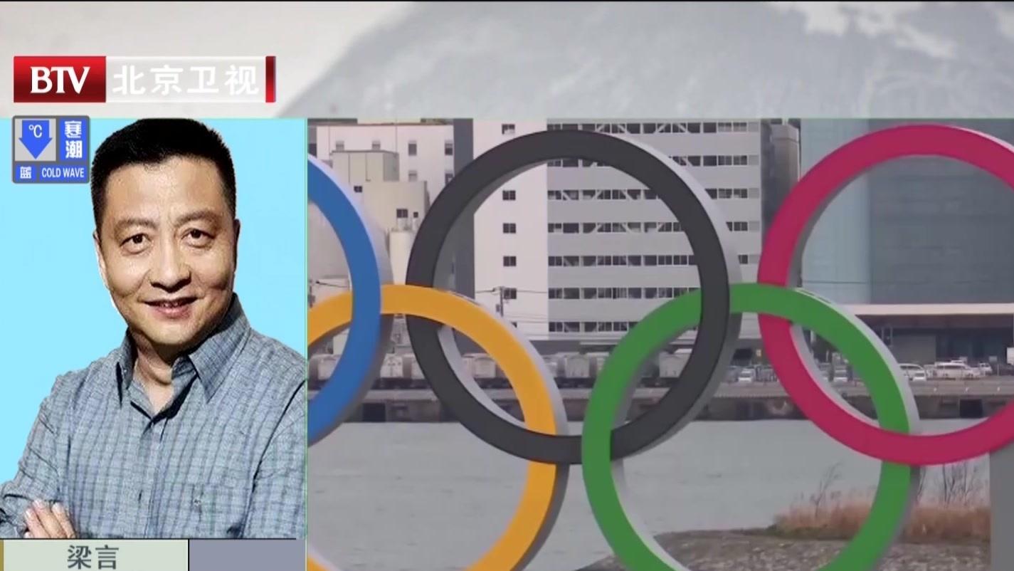 """专家连线:""""奥运大家庭""""应齐心协力  共克时艰"""