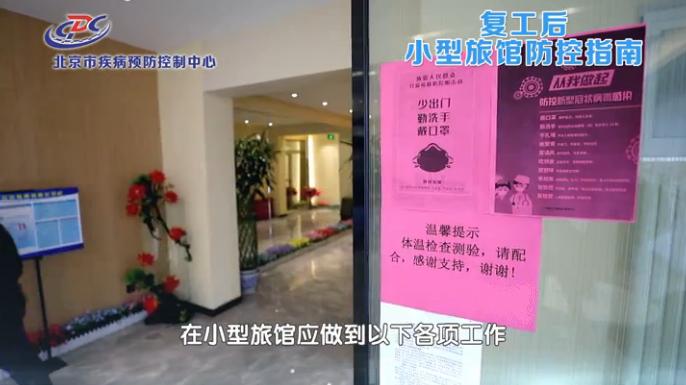 复工后小型旅馆防控指南