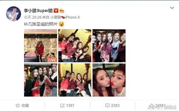 Li Xiaolu micro-blog reissued Christmas photos, friends: except Ma Su, I have not recognized one of them.