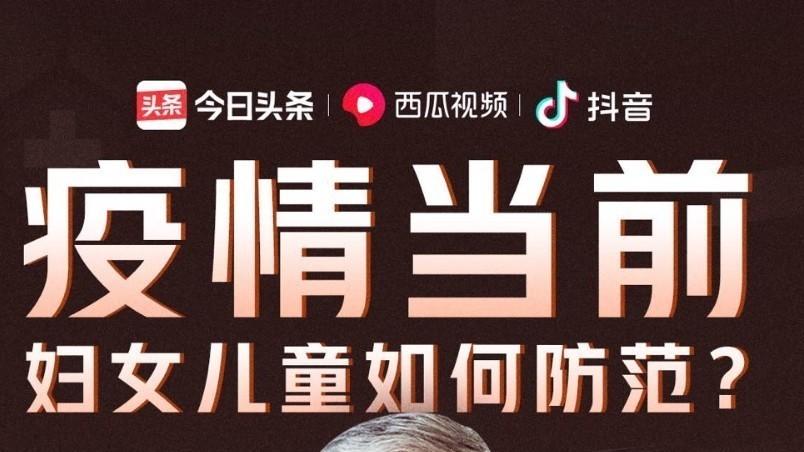 疫情当前,妇女儿童如何防范?上海妇婴保健专家段涛今日头条直播讲解