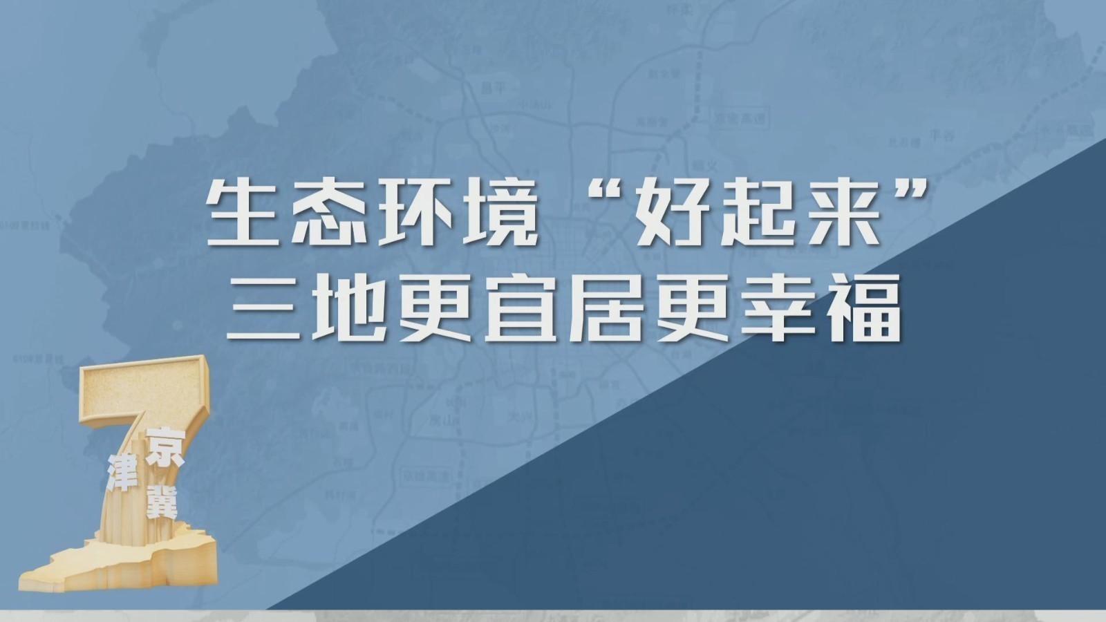 """《京津冀:七年间 看变化》之生态环境""""好起来"""""""