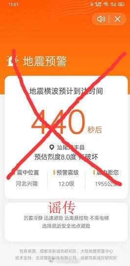 """错误推送""""河北12级地震""""假预警 搜狗输入法道歉"""