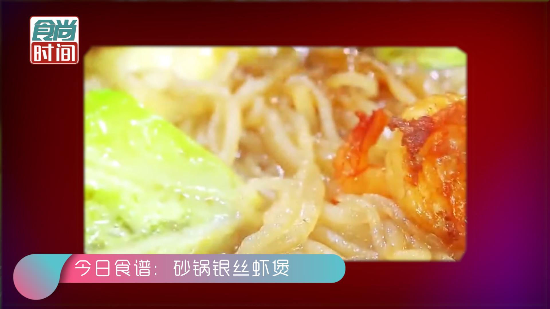 """全民""""战疫""""不出门 闭关修炼养生菜:砂锅银丝虾煲"""
