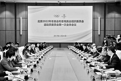 威尼斯人官网开户:冬奥组委运动员委员会委员昨日产生