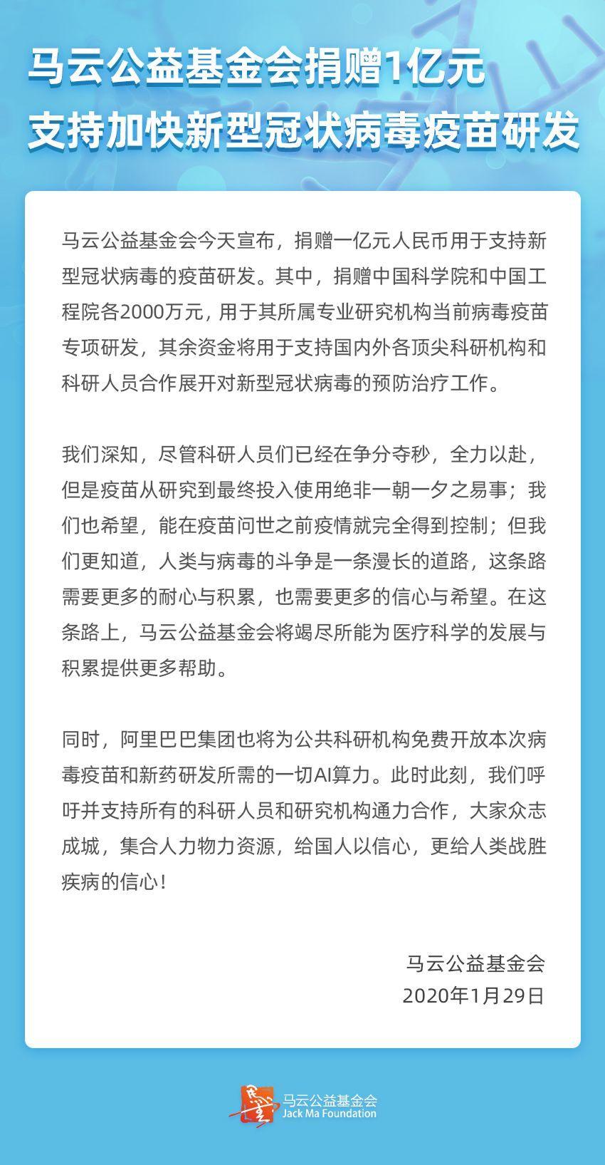 马云公益基金会捐赠1亿元 支持冠状病毒疫苗研发