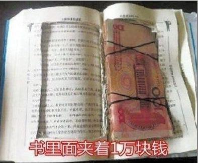 涨知识!私房钱竟然还可以藏在这些地方!!! - 周公乐 - xinhua8848 的博客
