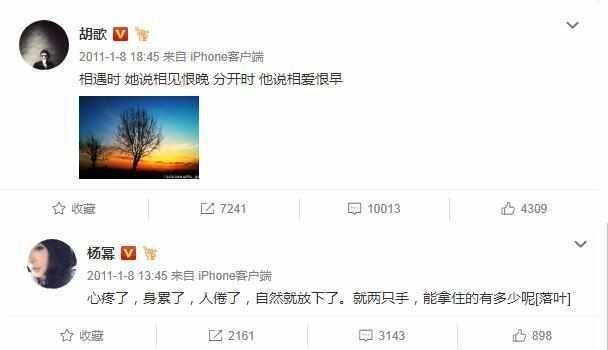 胡歌十年都忘不掉的女人网友:难怪杨幂和江疏影都看不上_腾讯分