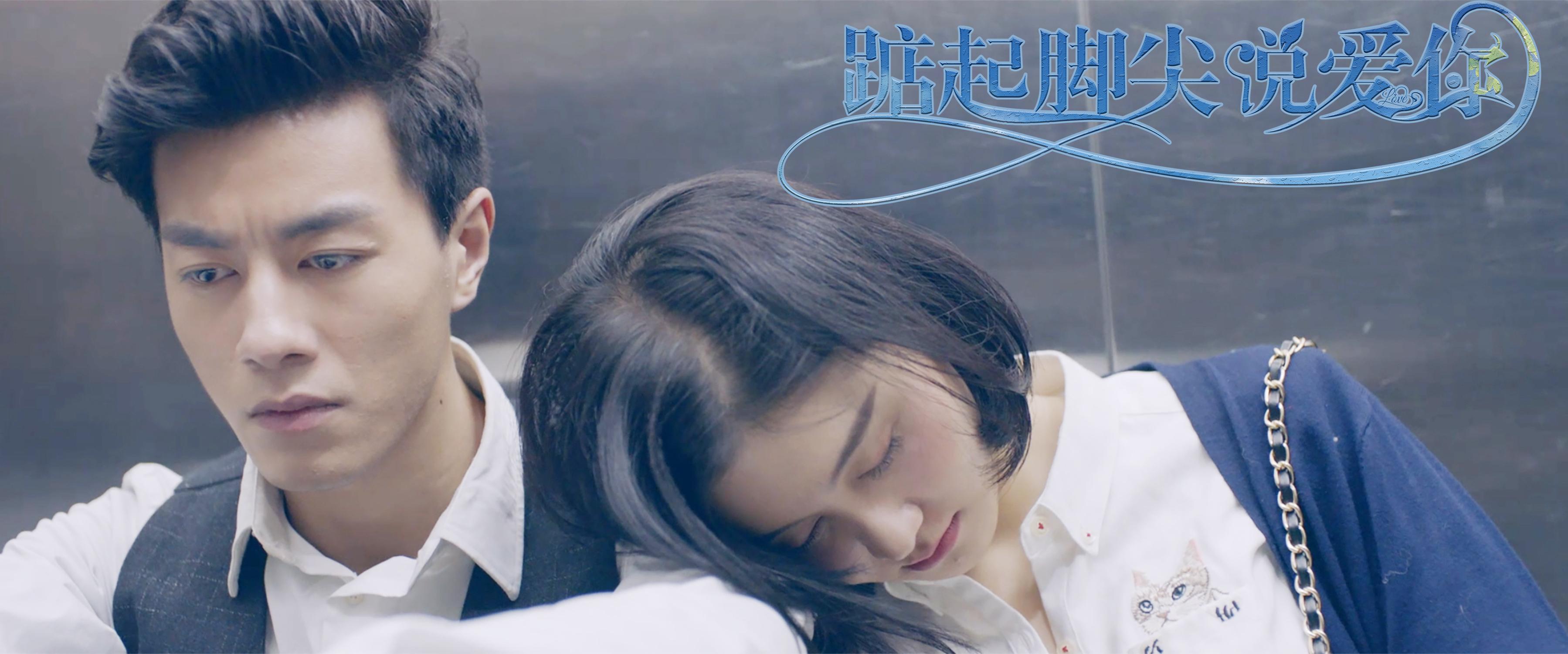 青春爱情电影《踮起脚尖说爱你》定档12月3日