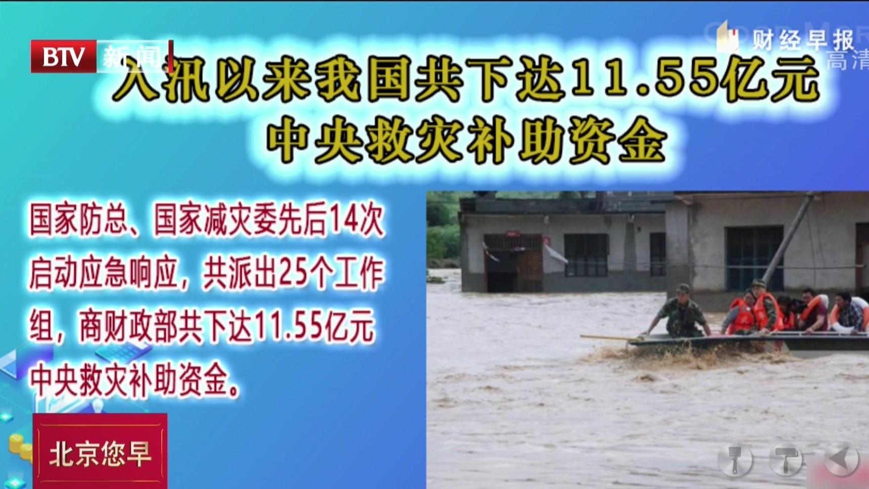 入汛以来我国共下达11.55亿元中央救灾补助资金