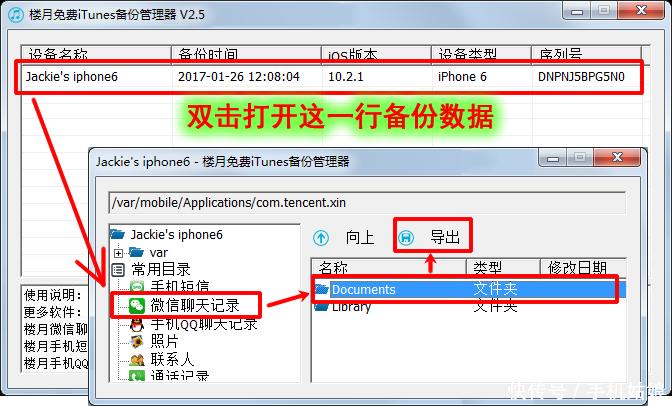 苹果手机微信语音消息文件如何导出电脑