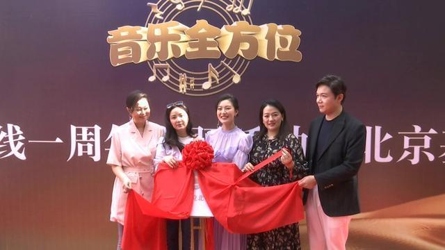 众咖助力音乐全方位周年庆暨北京基地挂牌仪式启动