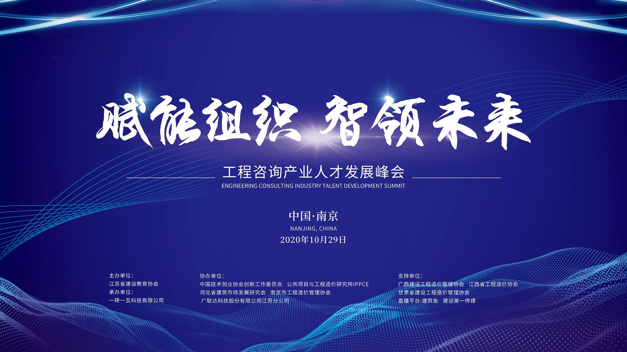 2020年工程咨询产业人才发展峰会在南京举办