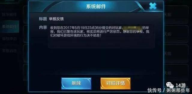 《王者荣耀》举报队友一定要加这10个字,成功率90%还扣14分-www.awangexing.com
