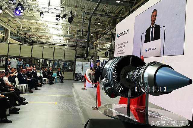 法国赛峰LEAP飞机发动机波兰工厂揭幕启用