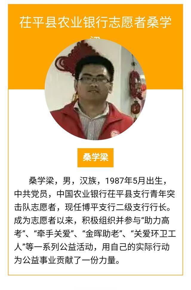 为公益之星点赞|茌平县农业银行志愿者桑学梁