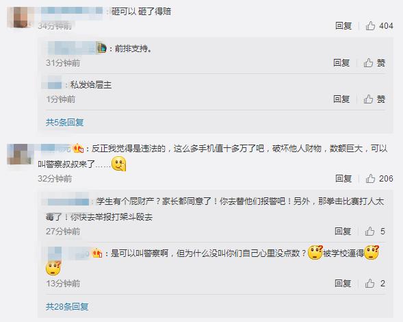 河南南阳中学举行手机销毁大会是真的吗 手机扔水桶锤子砸视频