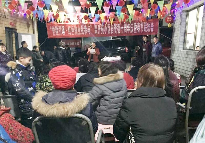 """党建引领""""五彩荣升"""" 红色物业汇"""
