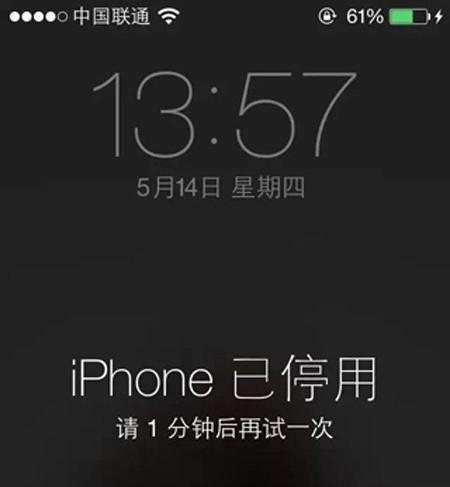 苹果手机密码忘了怎么解锁_1分钟破iphone锁屏密码 v118.com