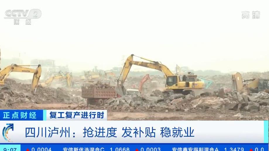 四川泸州:发放稳岗补贴做好稳就业 加快经济社会复苏