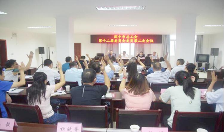 四川阆中:工会召开第十二届全体委员