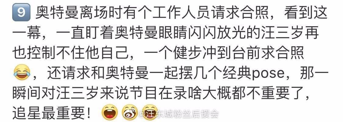 汪东城微博曝料图片 台前摆起奥特曼多变poes
