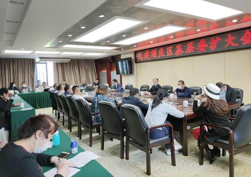 民建南充市順慶區基層委召開擴大會議