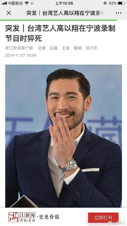 35岁台湾演员高以翔在浙江录节目时晕倒 不治身亡