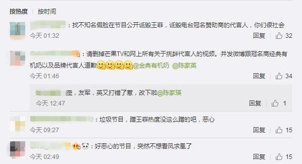 芒果台又一节目被证实有剧本,为给歌手打call黑王菲引公愤后下线 电视综艺 第7张