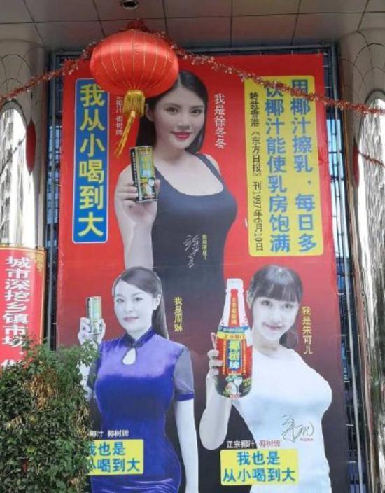 """椰树椰汁迷恋""""美女大胸""""背后:董事长亲自设计包装,年年被质疑,正面临市场危机"""