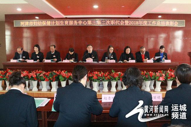 河津市妇幼保健院召开第三届二次职工代表大会