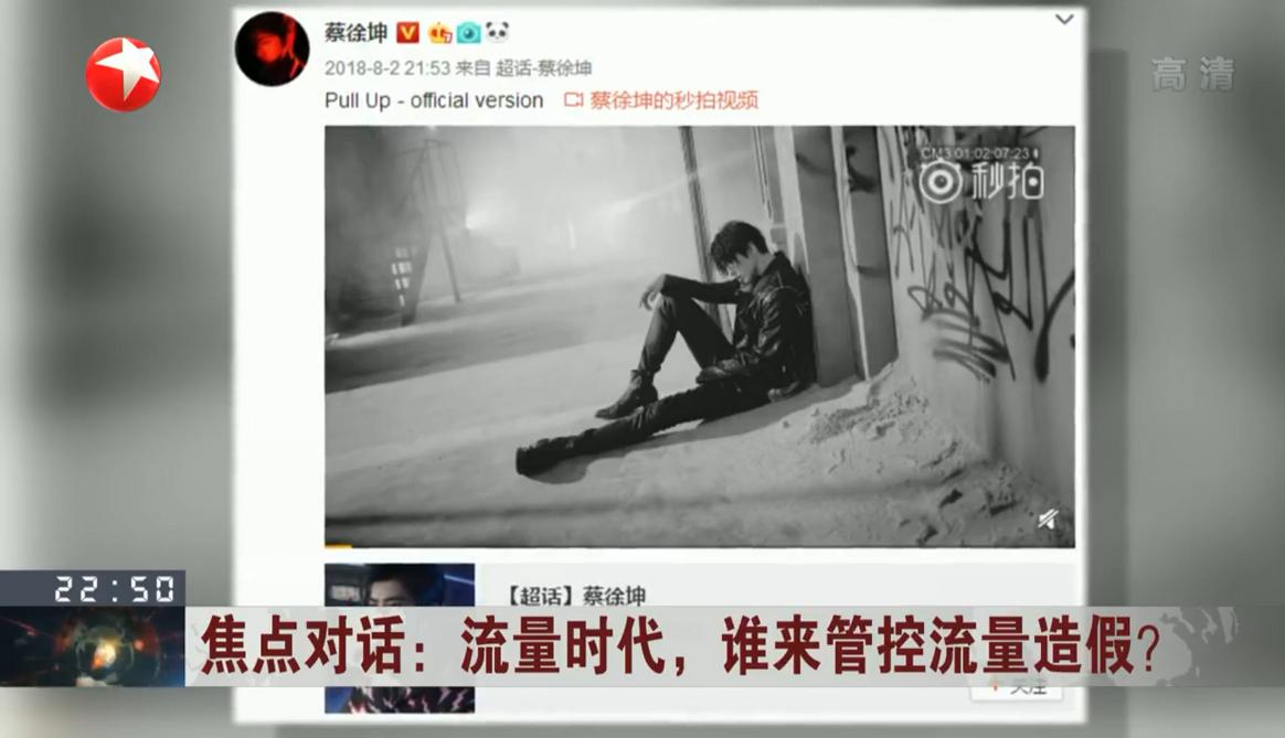 东方卫视今晚60分 蔡徐坤微博转发过亿流量造假引质疑