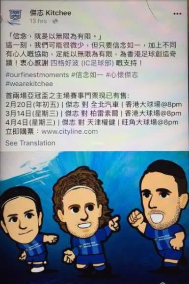 硬气!权健亚冠对手香港杰志更换主场获批,心疼广州恒大
